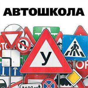 Автошколы Краснозаводска