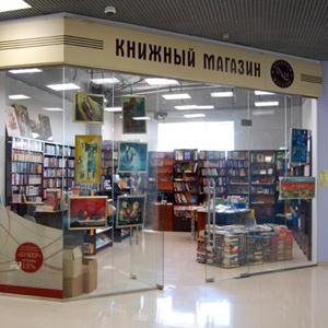 Книжные магазины Краснозаводска