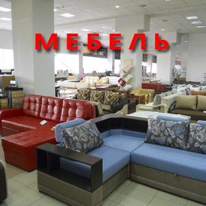Магазины мебели Краснозаводска