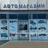 Автомагазины в Краснозаводске