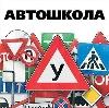 Автошколы в Краснозаводске