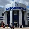 Автовокзалы в Краснозаводске