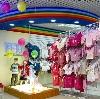 Детские магазины в Краснозаводске