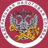 Налоговые инспекции, службы в Краснозаводске