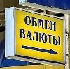 Обмен валют в Краснозаводске