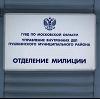 Отделения полиции в Краснозаводске