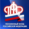 Пенсионные фонды в Краснозаводске