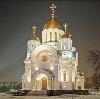 Религиозные учреждения в Краснозаводске