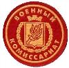 Военкоматы, комиссариаты в Краснозаводске