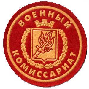 Военкоматы, комиссариаты Краснозаводска